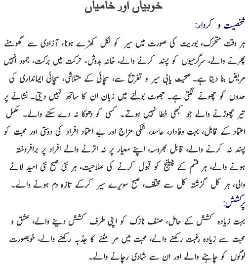sagittarius personality in urdu sagittarius love horoscope