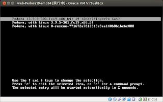 Fedora19のGRUBセレクト画面