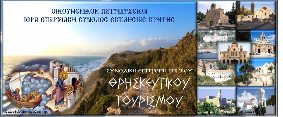 Θρησκευτικός Τουρισμός Κρήτης