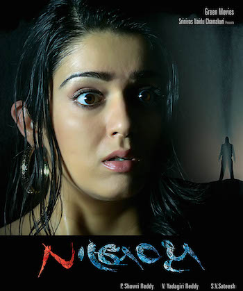 Mantra 2 2015 Telugu Movie Download