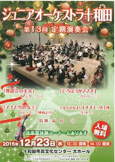 Junior Orchestra Towada Performance 2015 poster ジュニアオーケストラ十和田 第13回 定期演奏会 平成27年