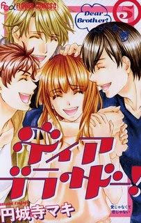 [円城寺マキ] ディア ブラザー! 第01-05巻