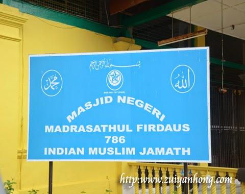 Kuala Lipis State Mosque