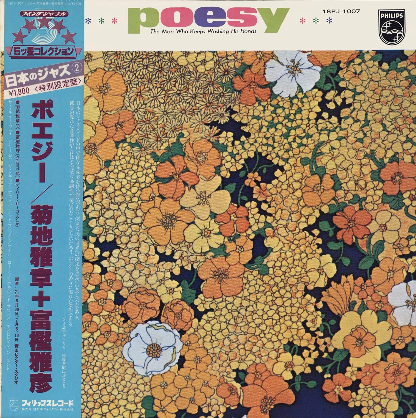 Masahiko Togashi + Masahiko Satoh - 双晶