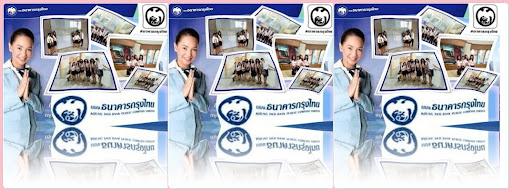 ข่าวสารธนาคารกรุงไทย