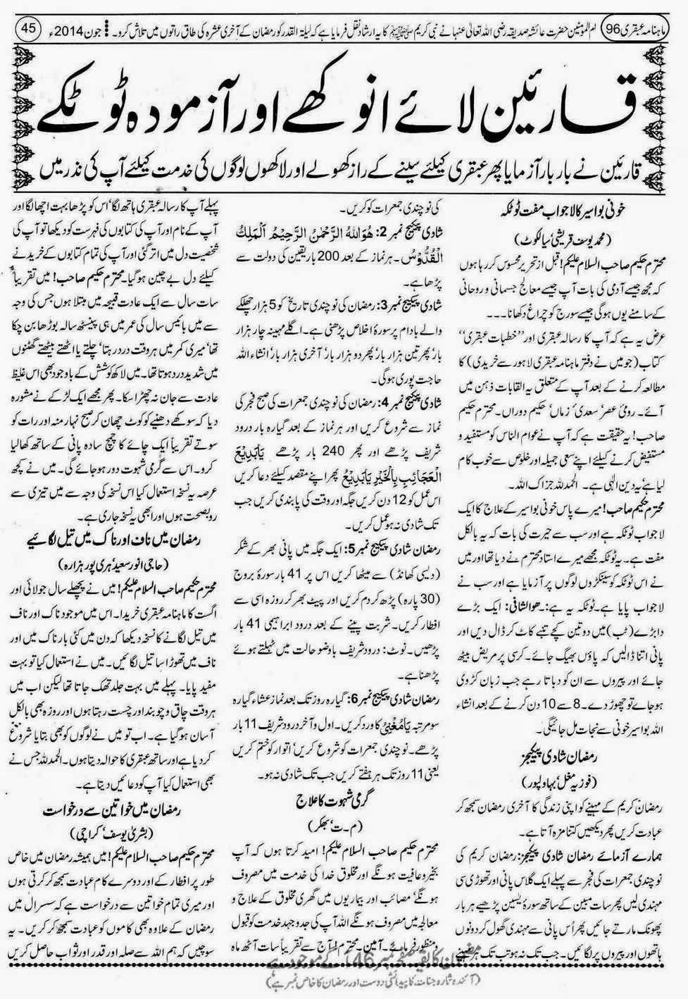 ubqari june 2014 page 45