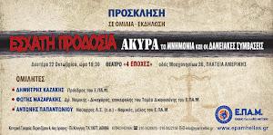 """Ομιλία στην Αθήνα. Δευτέρα 22 Οκτωβρίου, ώρα 18:30 Θέατρο """"4 ΕΠΟΧΕΣ"""""""