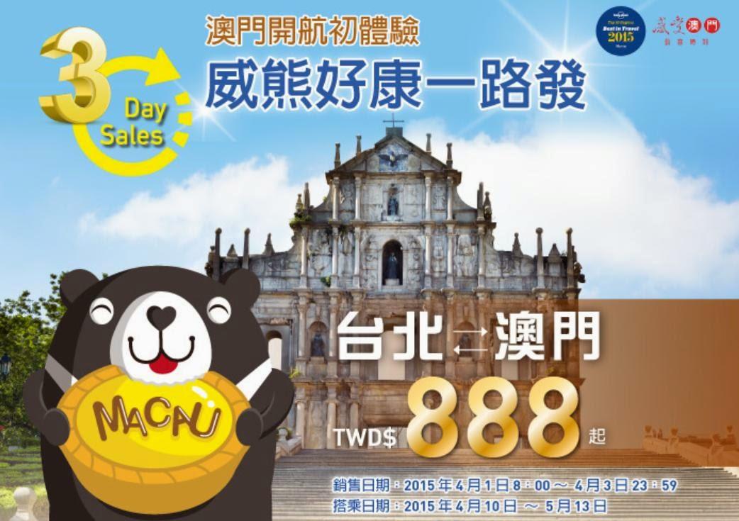 超抵!澳門出發飛台北仲平過香港,「V Air威航體驗價」來回連稅HK$665起,今早8時己開賣。