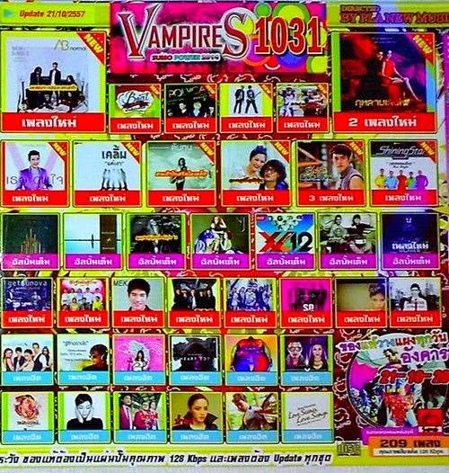 Download [Mp3]-[Hot New!!] เพลงใหม่อัพเดทในชุด Vampires Sumo Power 2014 Vol.1031 ออกวัน 21 ตุลาคม 2557 [Solidfiles] 4shared By Pleng-mun.com