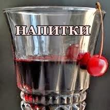 Напитки / Drinks