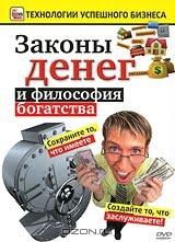 DVD фильм: Законы денег и философия богатства