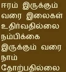 Tamil Quotes For Mobile Wallpaper
