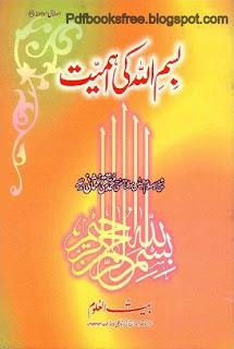 Islamic Book Bismillah Ki Ahmiyyat pdf