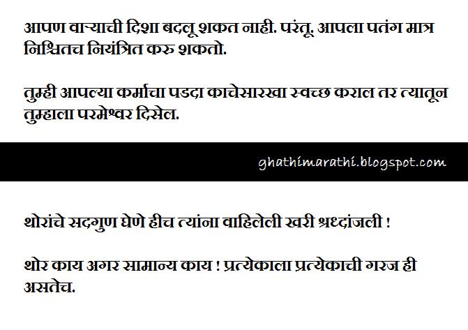 marathi suvichar9