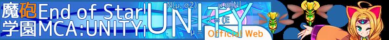 End of Star MCA:UNITY_N(μ, σ2)