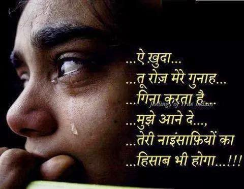 Sad Hindi Prayer Thoughts With Pictures For Whatsapp
