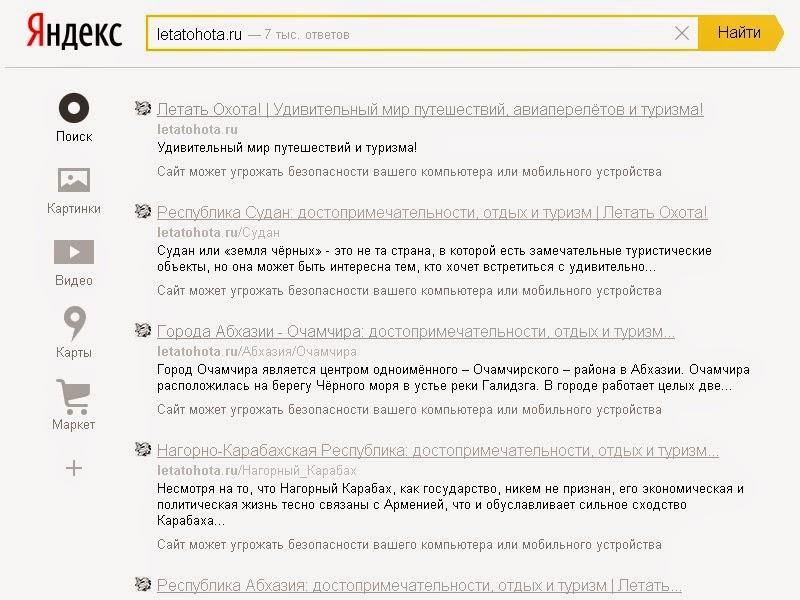 Яндекс: сайт может угрожать безопасности вашего компьютера