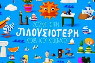 ΕΛΛΑΔΑ: Η πλουσιότερη χώρα του κόσμου. Δείτε πόσα αντιστοιχούν σε κάθε Έλληνα …