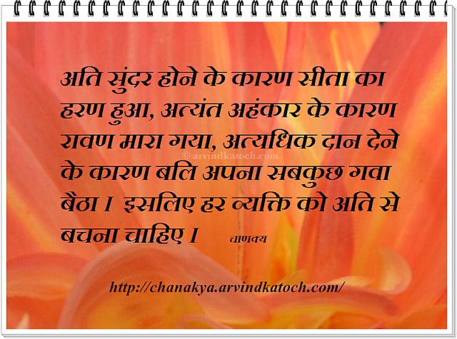 abducted, beauty, pride, donor, Ravan, Sita, Chanakya, Hindi, Chanakya Quote