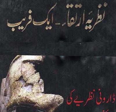 islamic Book Nazriya-e-Irtiqaa Ik Faraib