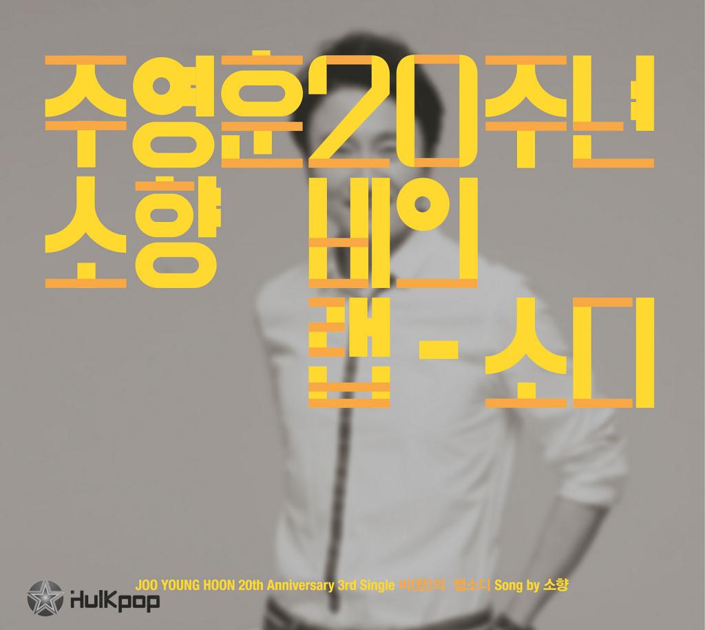 Sohyang – Joo Young Hoon 20th Anniversary 3rd Single