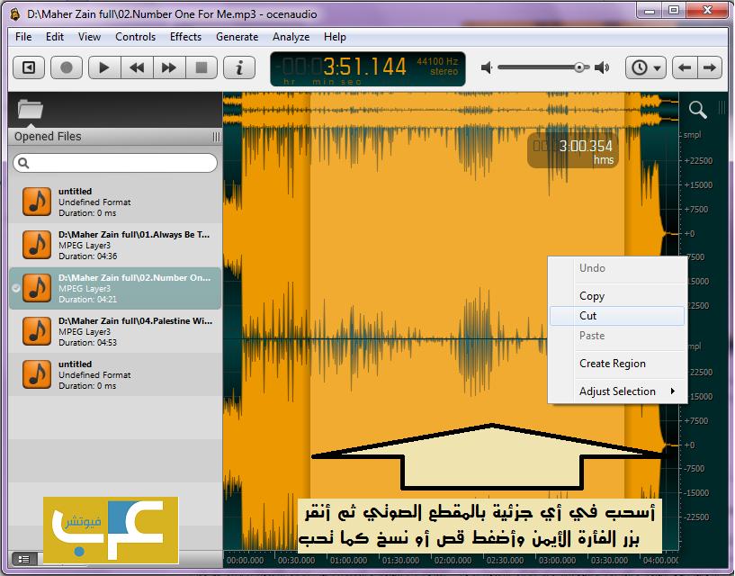 شرح كيفية تحسين جودة الملفات الصوتية وتعديلها وصنع نغمات الرنين Ocenaudio
