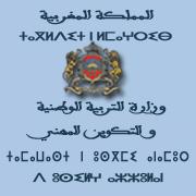 إعلان وزارة التربية الوطنية بخصوص تنظيم مباراة ولوج المراكز الجهوية للتربية والتكوين برسم سنة 2015-2016