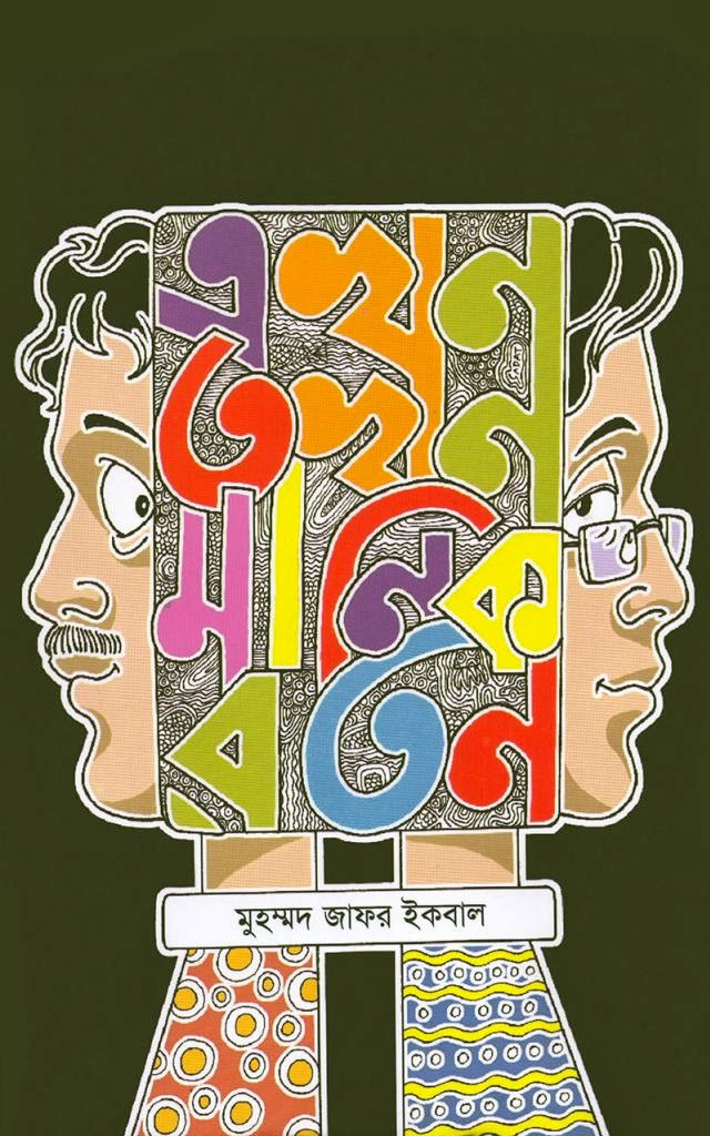 Ekhon Tokhon Manik Roton by Muhammed Zafar Iqbal PDF Download