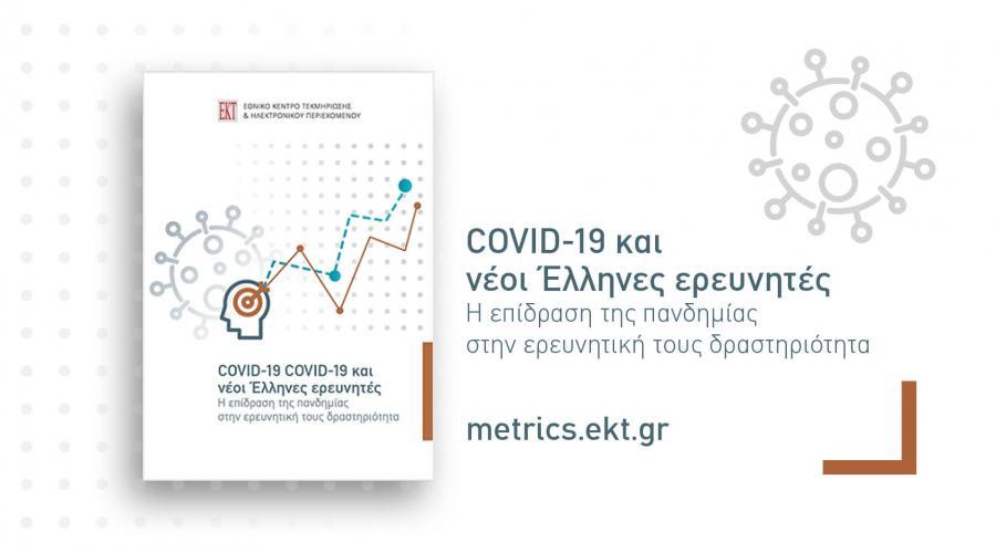 Έρευνα ΕΚΤ: COVID-19