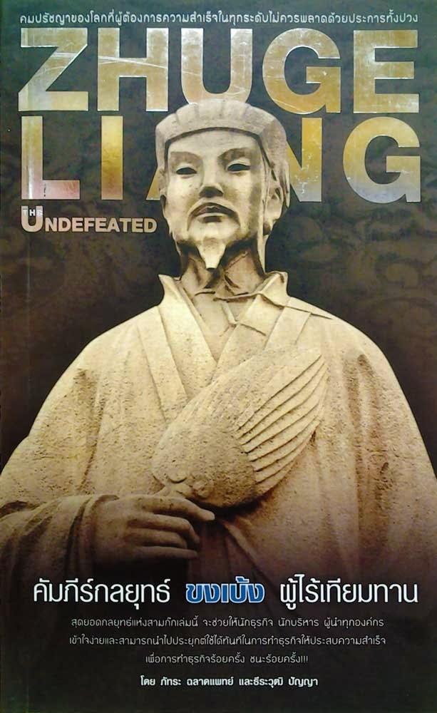 คัมภีร์กลยุทธ์ขงเบ้ง ผู้ไร้เทียมทาน (ZHUGE LIANG THE UNDEFEATED)