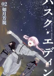 [如月芳規] ハスク・エディン husk of Eden 第01-02巻