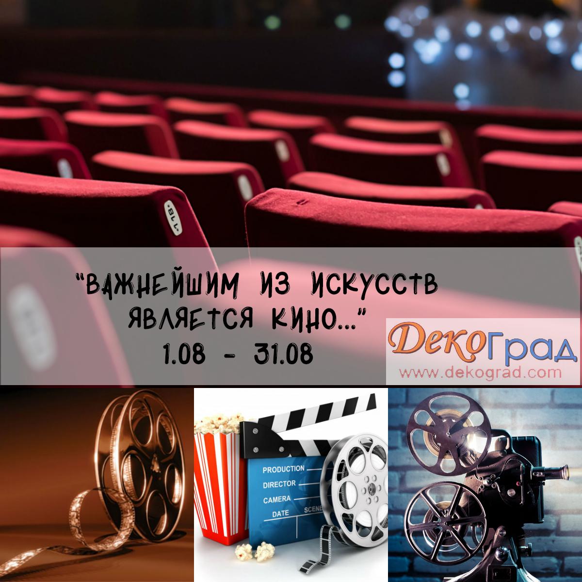 """Задание: Важнейшим из искусств является кино"""". Август"""