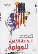 العولمة / أربعة كتب