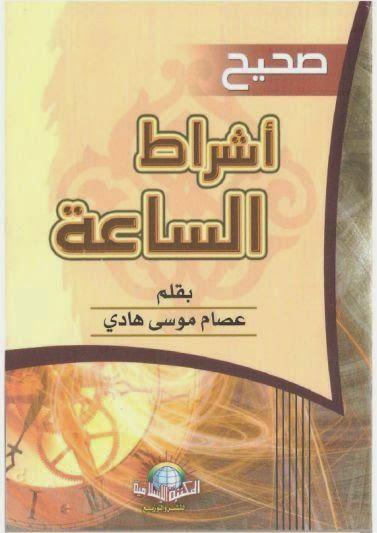 كتاب صحيح أشراط الساعة - عصام موسى هادي