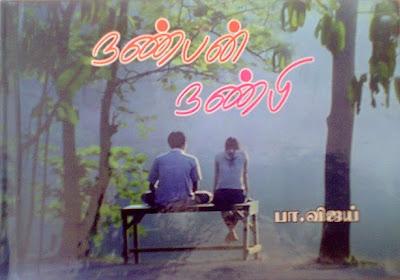 Pa. Vijay Nanban Nanbi Buy Online