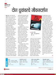The Last Nomad reviewed in Lokprabha (26 January 2018)