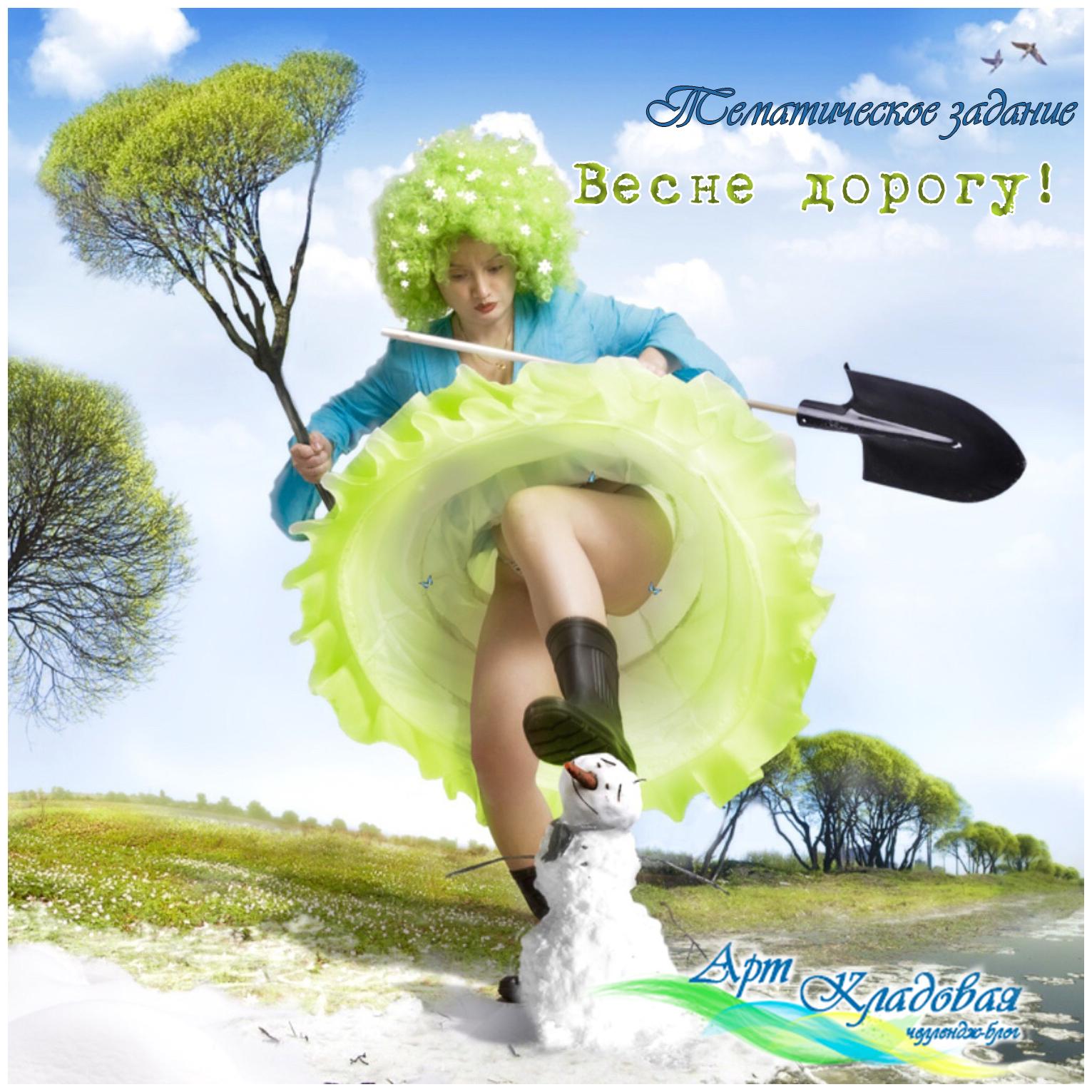 "ТЗ ""Весне дорогу!"" от Арт-Кладовой, 26/03"
