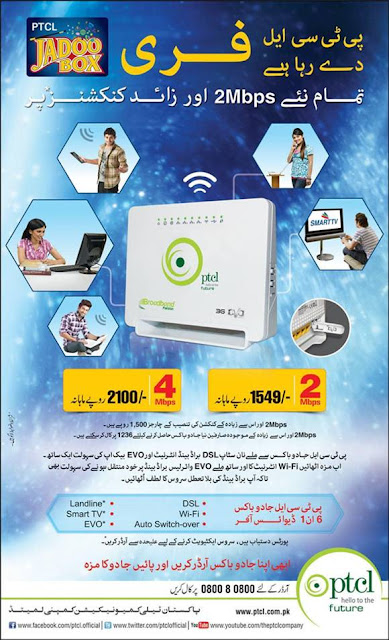 ptcl-jadoo-box-offer
