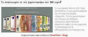 Σε κυκλοφορία το νέο χαρτονόμισμα των 10 ευρώ!