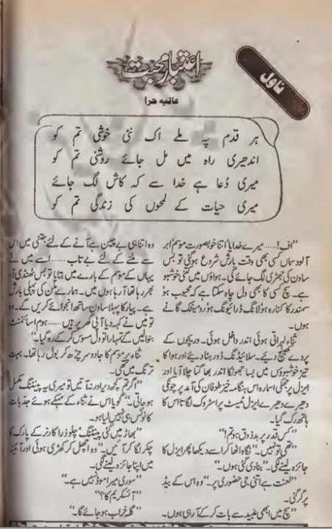 Free download Ahtibar e mohabbat novel by Aliya Hira pdf, Online reading.