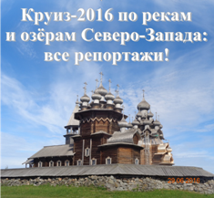 Теплоходный круиз-2016