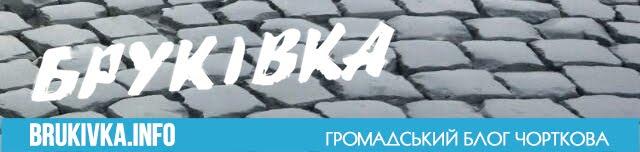 """Чортківський інфо-блог """"БРУКІВКА"""""""