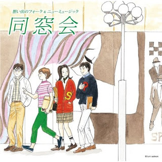 V.A. オムニバス - 想い出のフォーク Omoide no Folk & New Music Dosokai - Seishun no Kage -