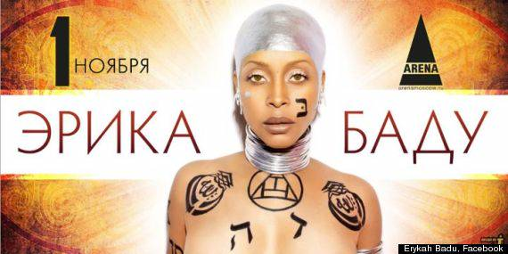 New interesting manuscripts erykah badu controversial tattoo for Erykah badu real tattoos