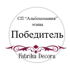 """СП """"Альбомомания"""" - 3 этап"""