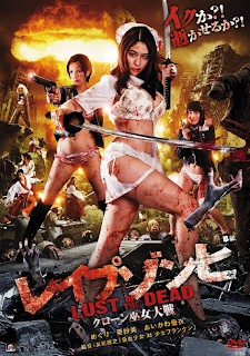 Rape Zombie: Lust of the Dead 4 (2014)