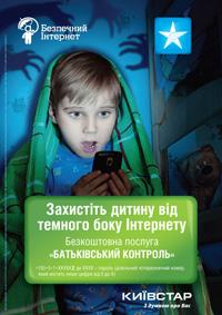 Родительский контроль. Защитите ребёнка от тёмной стороны интернета.