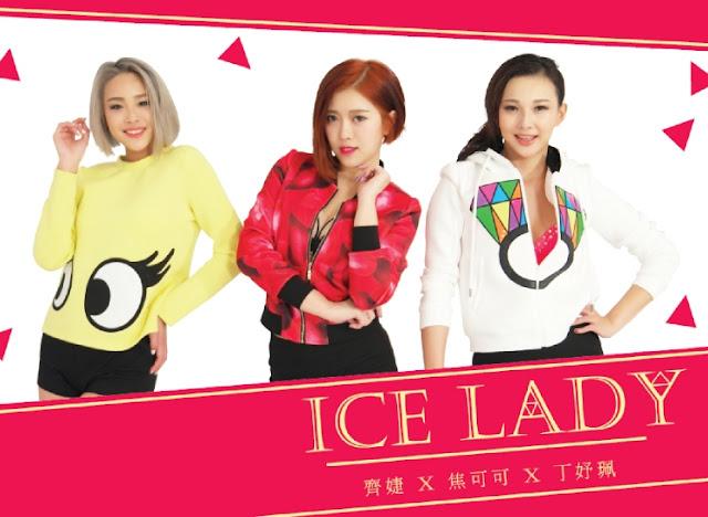 Ice Lady推出EP【關掉腦袋 / 冷爆力】預購 哪裡買 白冰冰