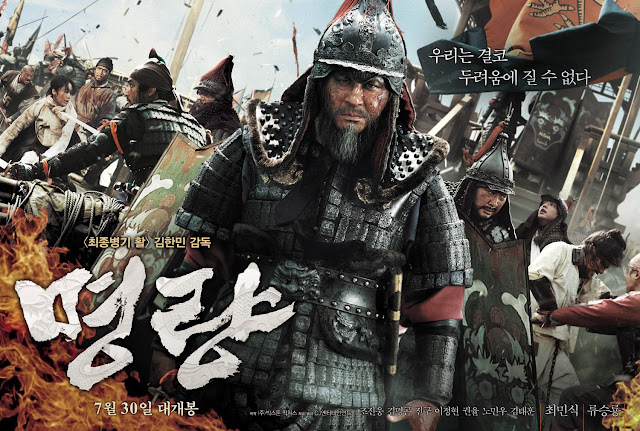 The Admiral Roaring Currents South Korean poster