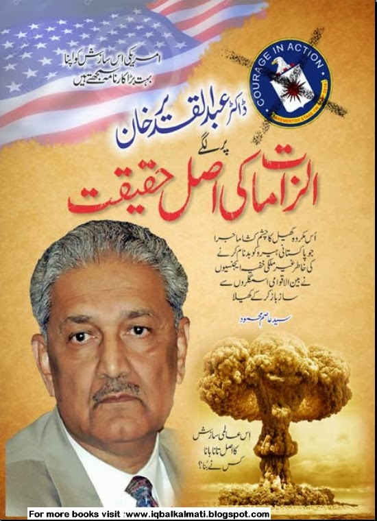 Dr. Abdul Qadeer Khan per lagy ilzamat ki asal haqeeqat